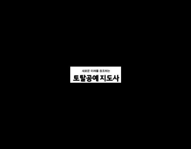 토탈공예 지도사 필기검정 썸네일