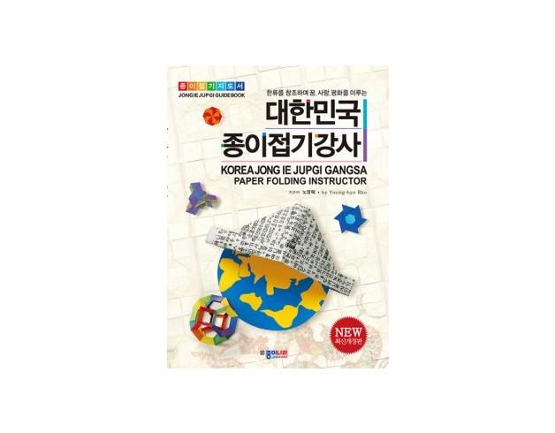 종이접기강사 필기검정1 썸네일